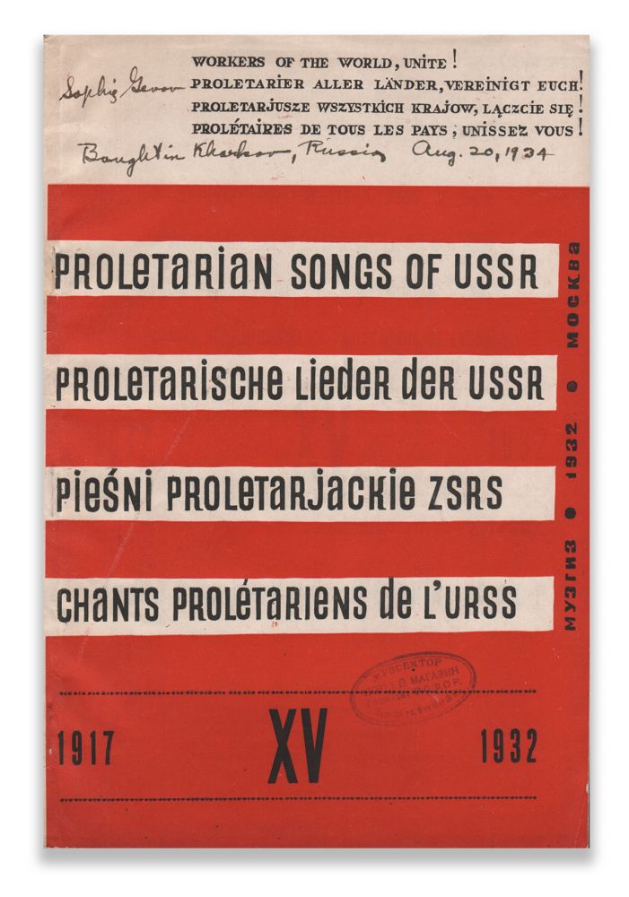 Revolutionary and Proletarian Songs of USSR. Moscow State Musical Publishing Office.