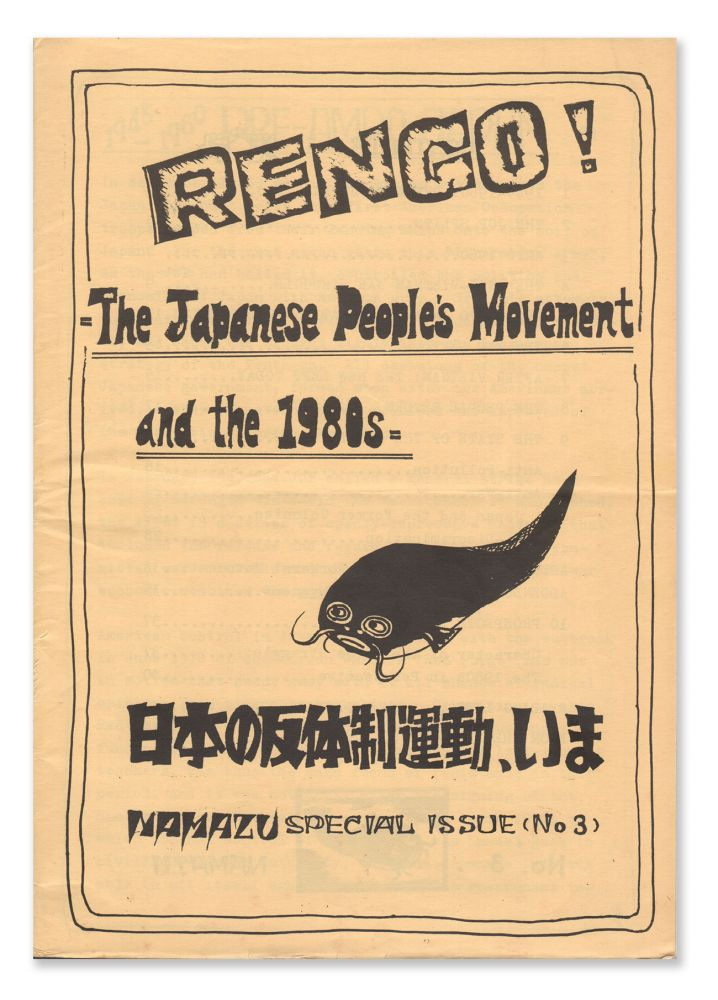 Namazu, No. 3 (Special Issue) - Renego! The Japanese People's Movement and the 1980s. Kou MUKAI, Hans ENDAY, Namazu Collective.