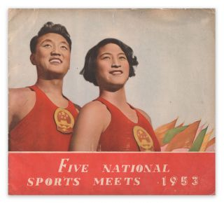 Five National Sports Meets, 1953. The All-China Athletic Federation